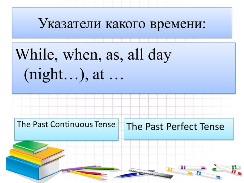 Указатели какого времени: While, when, as, all day (night…), at …