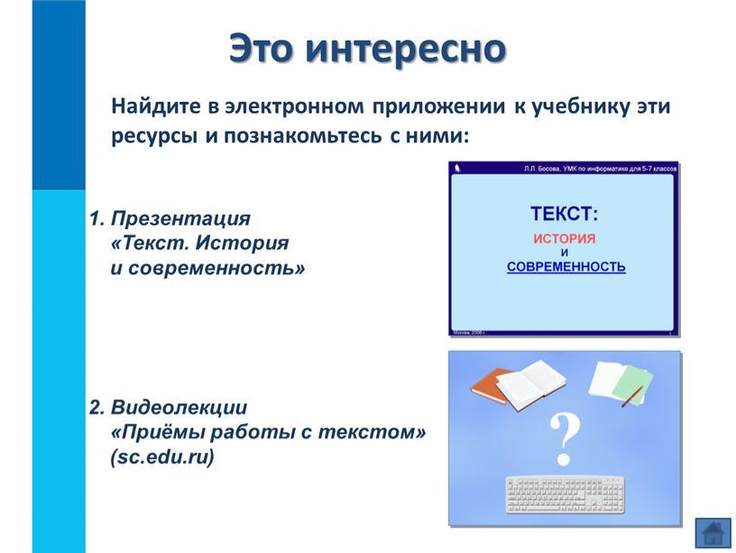 Это интересно Найдите в электронном приложении к учебнику эти ресурсы и познакомьтесь с ними: 1