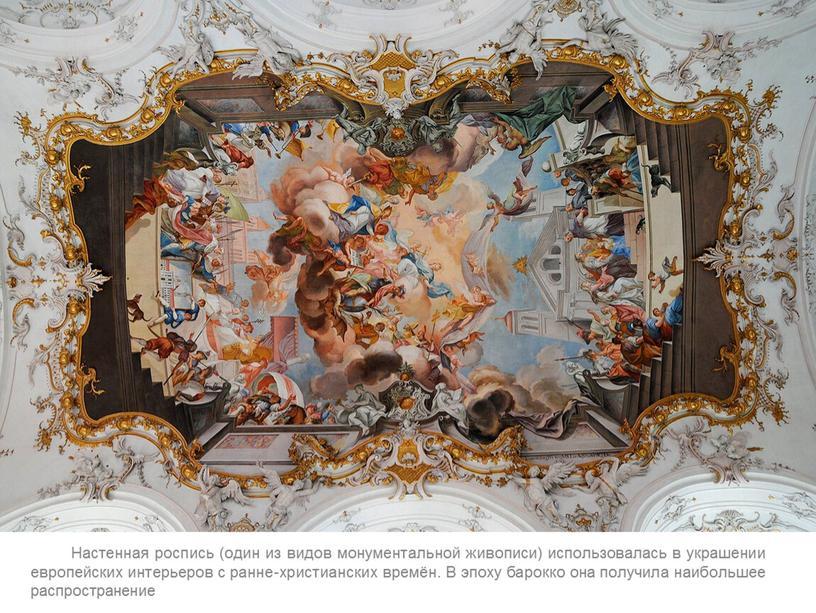 Настенная роспись (один из видов монументальной живописи) использовалась в украшении европейских интерьеров с ранне-христианских времён