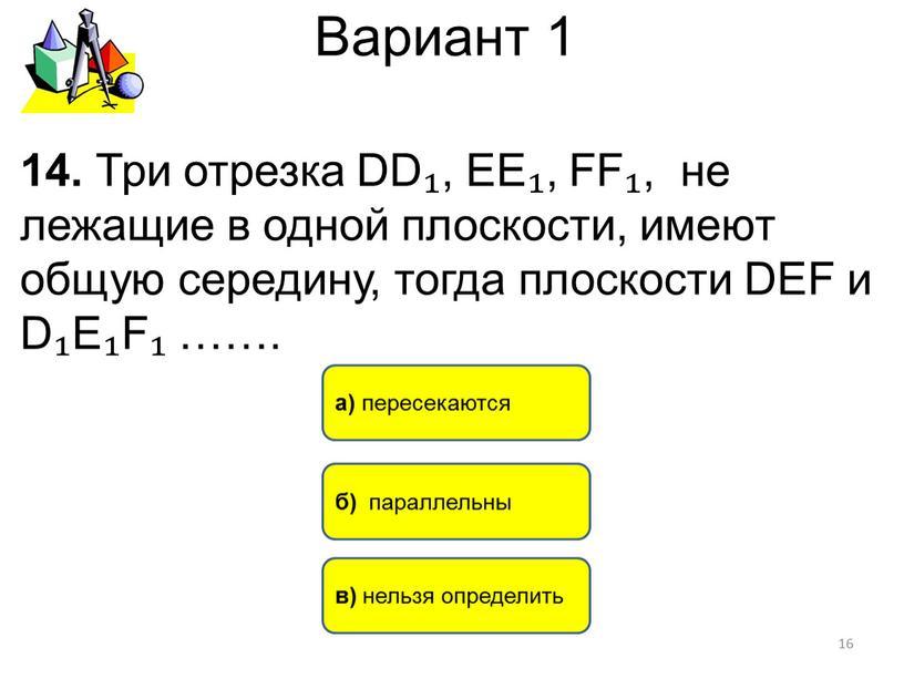 Вариант 1 б) параллельны а) пересекаются 14