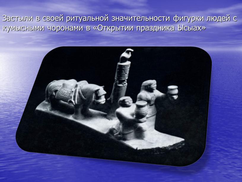 Застыли в своей ритуальной значительности фигурки людей с кумысными чоронами в «Открытии праздника