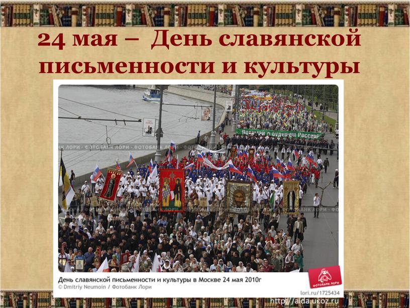 День славянской письменности и культуры