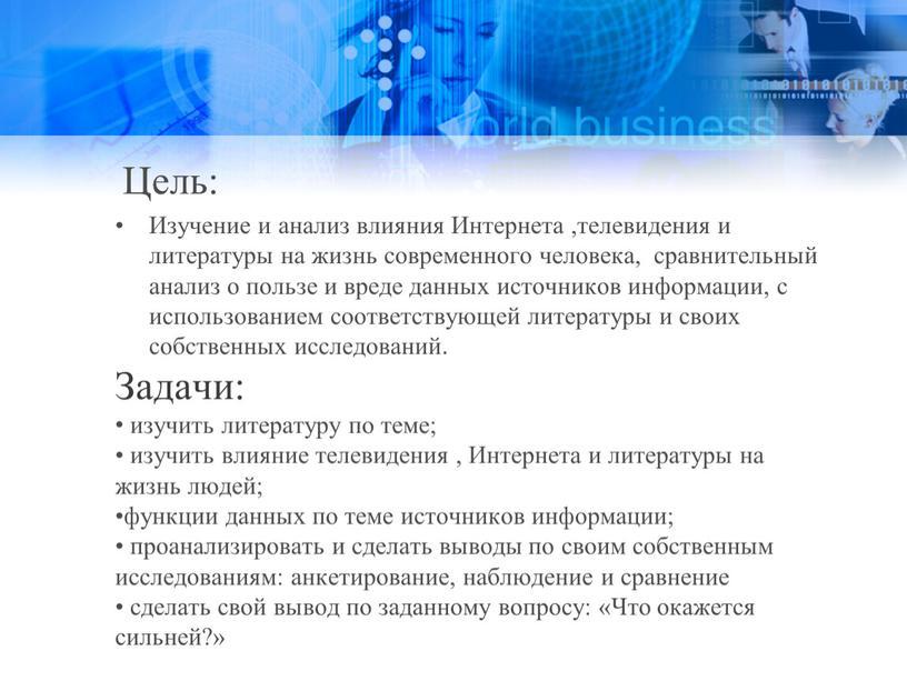 Цель: Изучение и анализ влияния