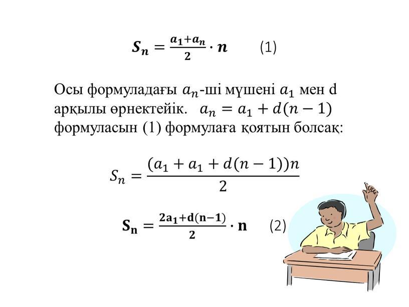 Осы формуладағы 𝑎 𝑛 𝑎𝑎 𝑎 𝑛 𝑛𝑛 𝑎 𝑛 -ші мүшені 𝑎 1 𝑎𝑎 𝑎 1 1 𝑎 1 мен d арқылы өрнектейік