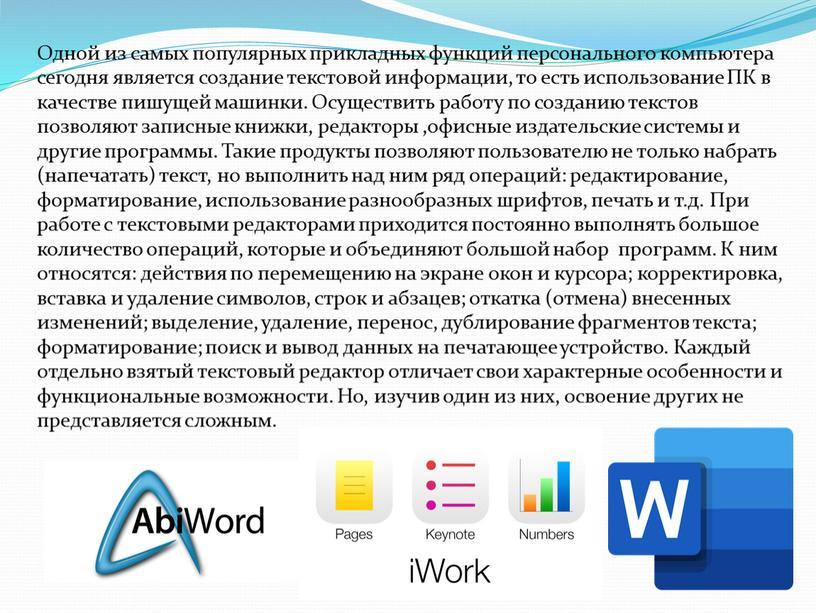 Одной из самых популярных прикладных функций персонального компьютера сегодня является создание текстовой информации, то есть использование