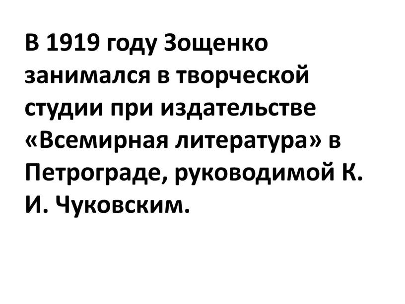 В 1919 году Зощенко занимался в творческой студии при издательстве «Всемирная литература» в