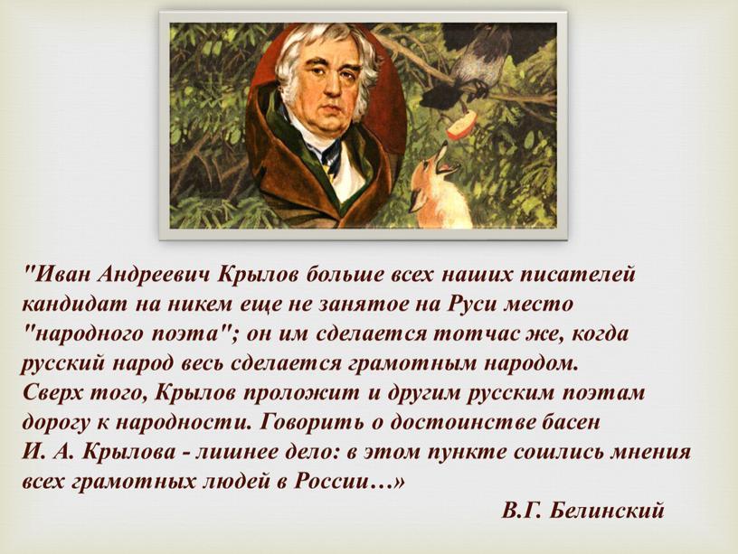 Иван Андреевич Крылов больше всех наших писателей кандидат на никем еще не занятое на