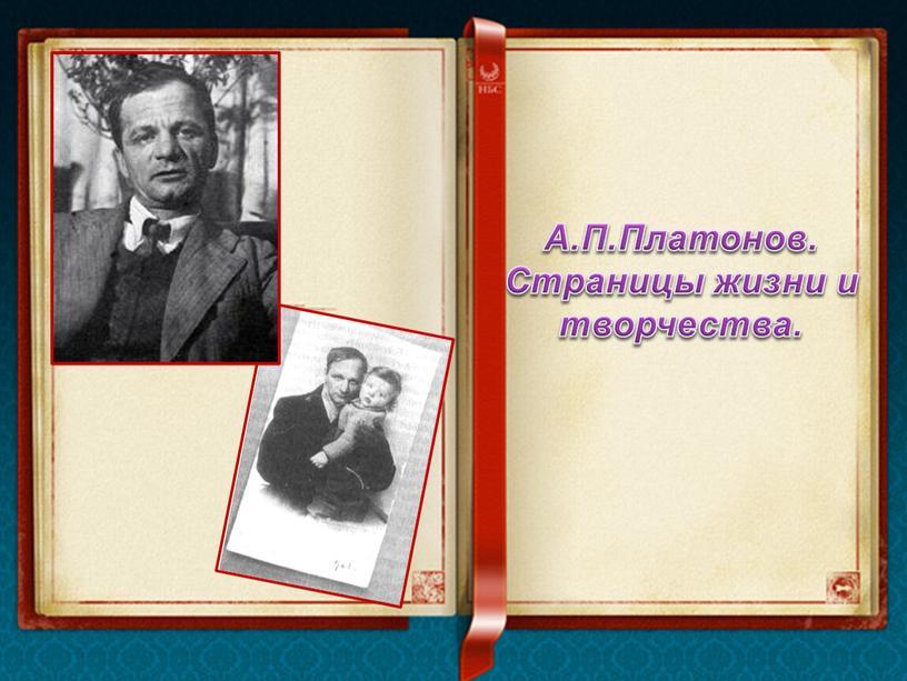 А.П.Платонов. Страницы жизни и творчества