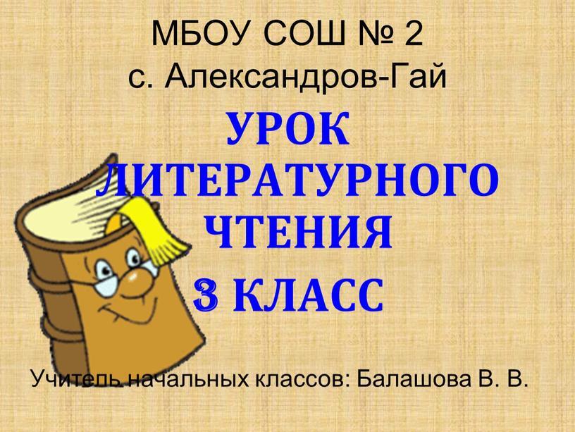МБОУ СОШ № 2 с. Александров-Гай