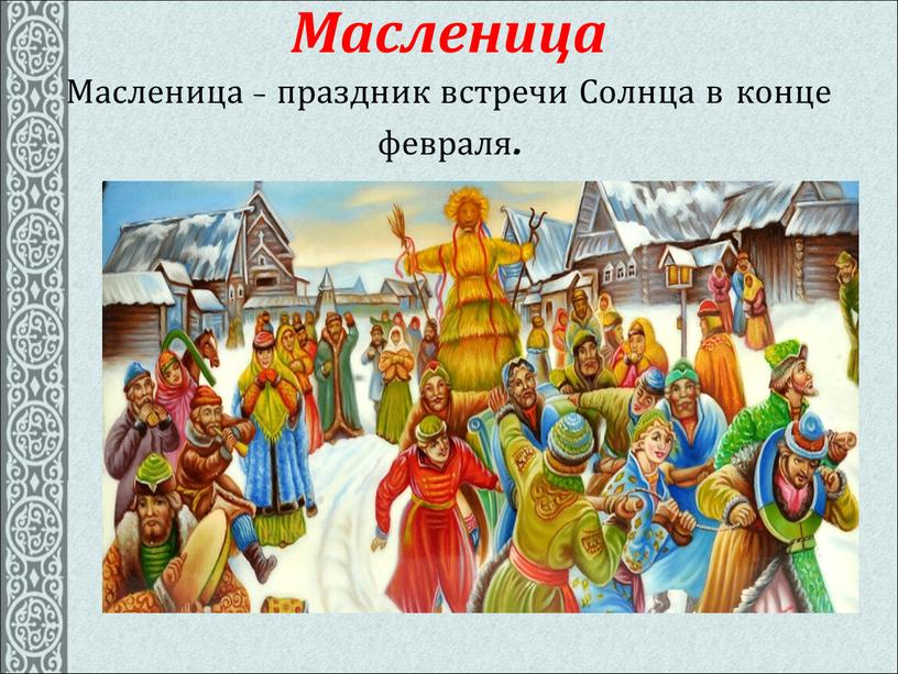 Масленица Масленица - праздник встречи