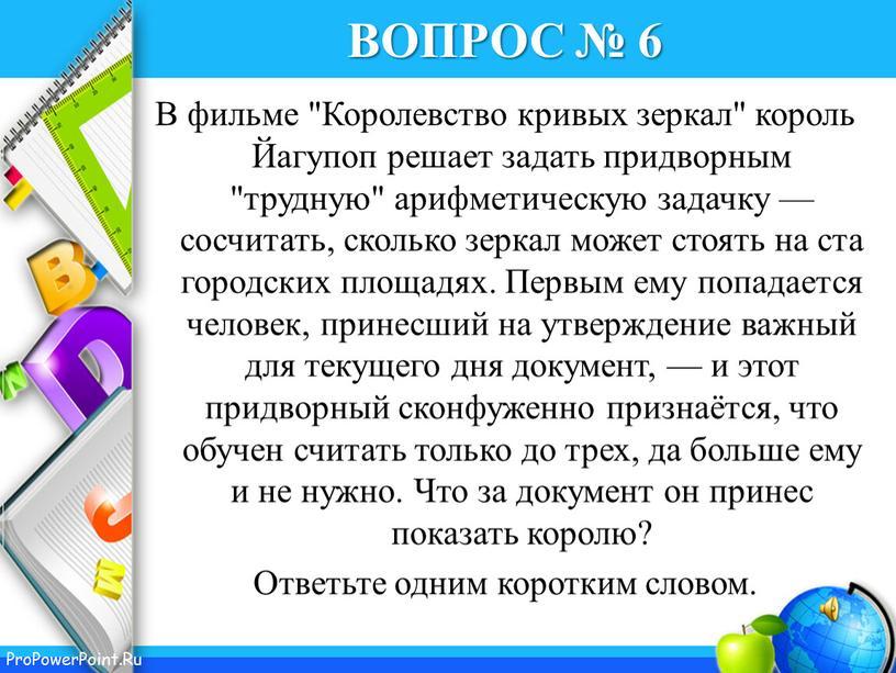 """ВОПРОС № 6 В фильме """"Королевство кривых зеркал"""" король"""