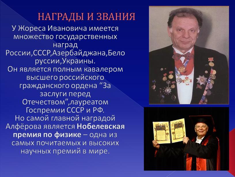 НАГРАДЫ И ЗВАНИЯ У Жореса Ивановича имеется множество государственных наград