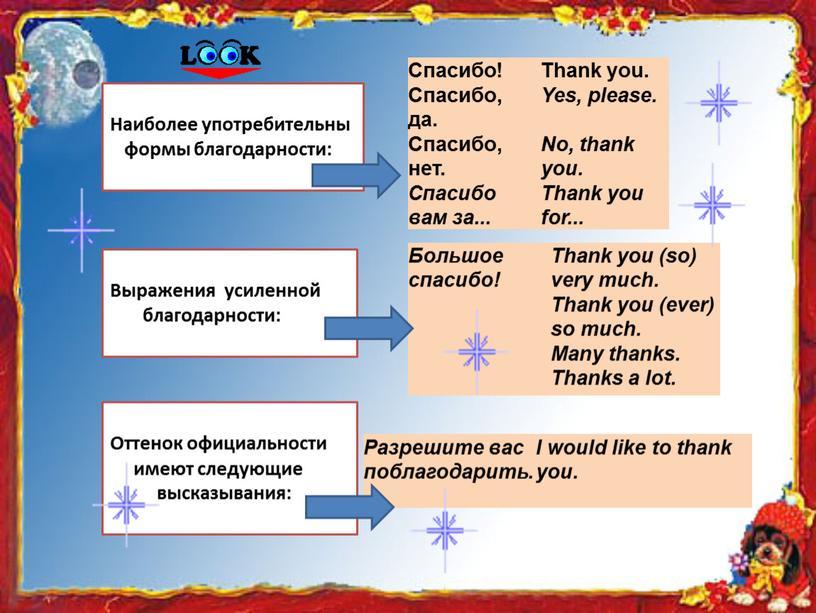 Наиболее употребительны формы благодарности: