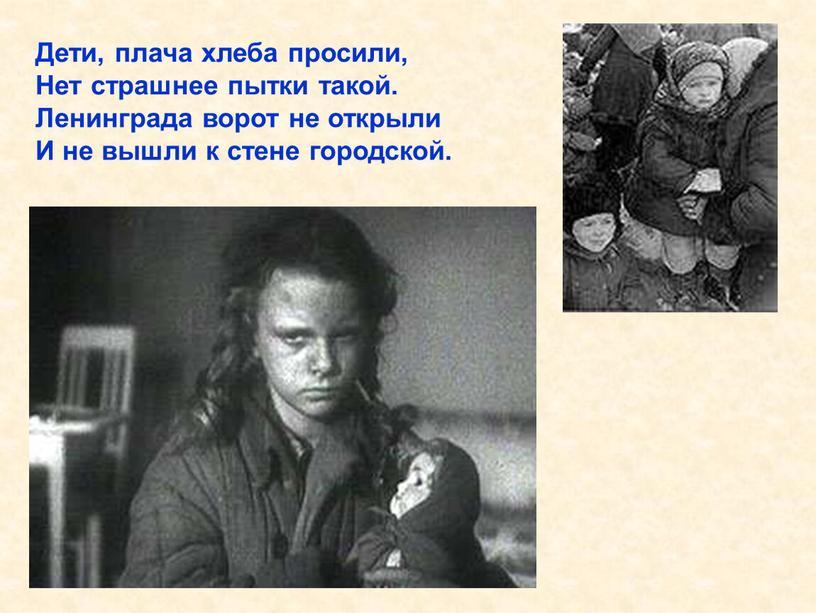 Дети, плача хлеба просили, Нет страшнее пытки такой