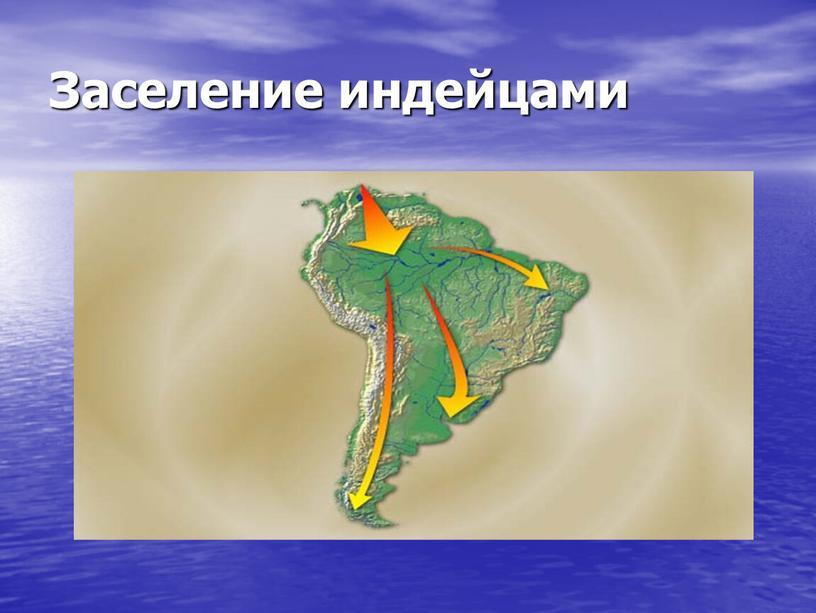 Заселение индейцами