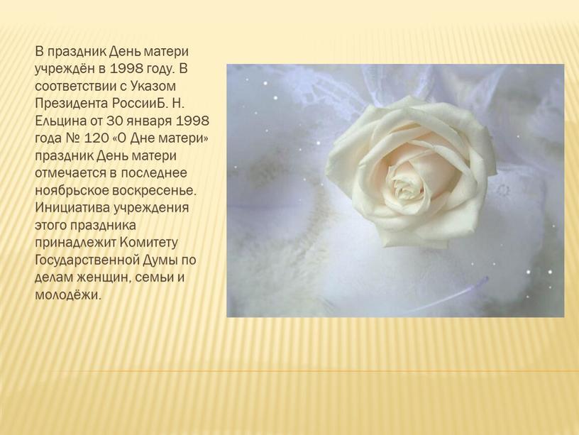 В праздник День матери учреждён в 1998 году