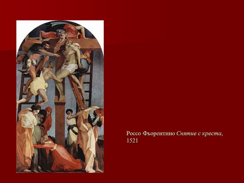 Россо Фьорентино Снятие с креста , 1521