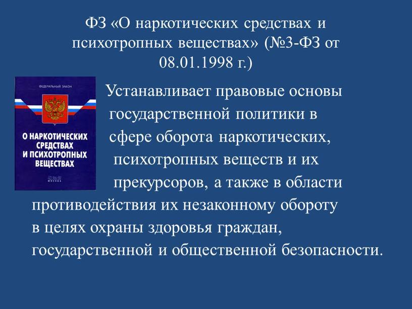 ФЗ «О наркотических средствах и психотропных веществах» (№3-ФЗ от 08