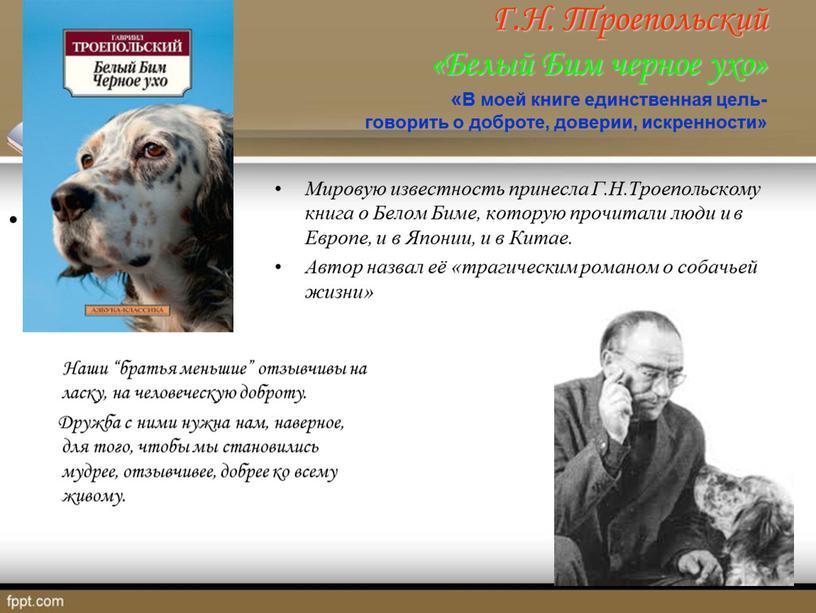 Г.Н. Троепольский «Белый Бим черное ухо» «В моей книге единственная цель- говорить о доброте, доверии, искренности»