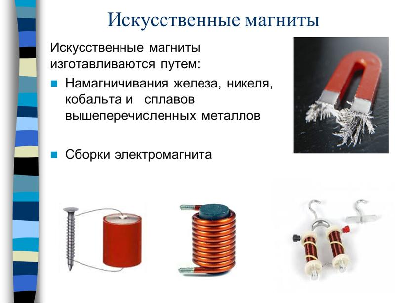Искусственные магниты Искусственные магниты изготавливаются путем: