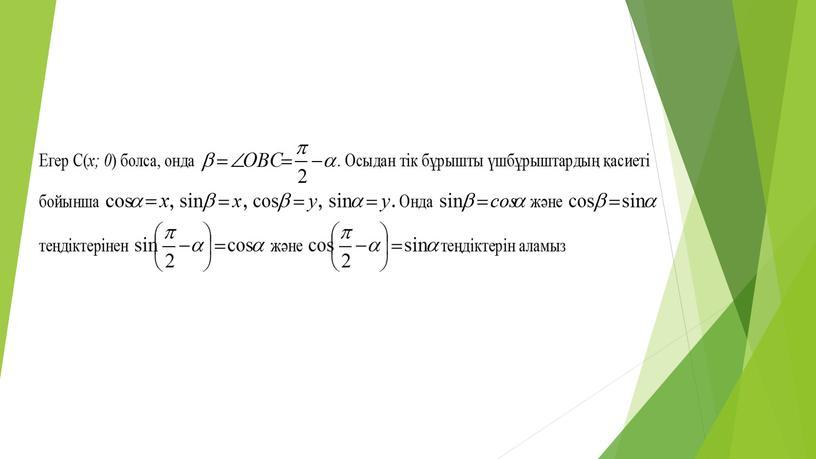 Тригонометриялық формулалар Алгебра 9 сынып