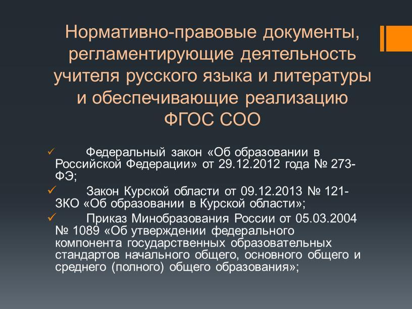 Нормативно-правовые документы, регламентирующие деятельность учителя русского языка и литературы и обеспечивающие реализацию