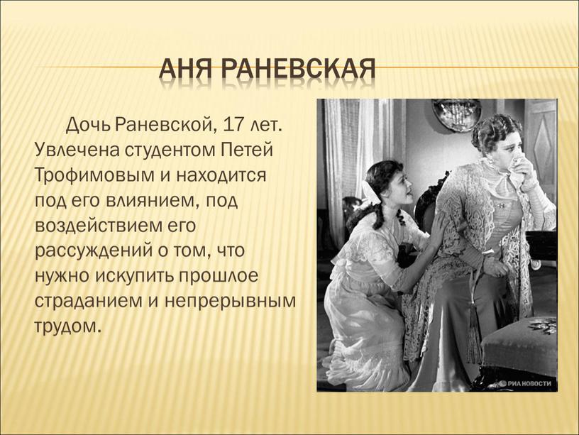 Аня Раневская Дочь Раневской, 17 лет