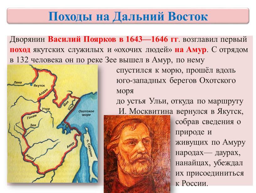 Дворянин Василий Поярков в 1643—1646 гг