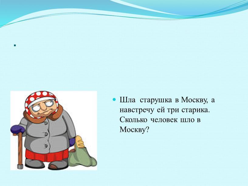 Шла старушка в Москву, а навстречу ей три старика