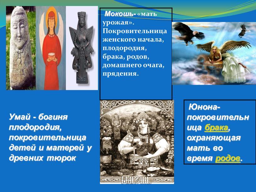 Умай - богиня плодородия, покровительница детей и матерей у древних тюрок