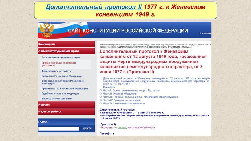Дополнительный протокол II 1977 г