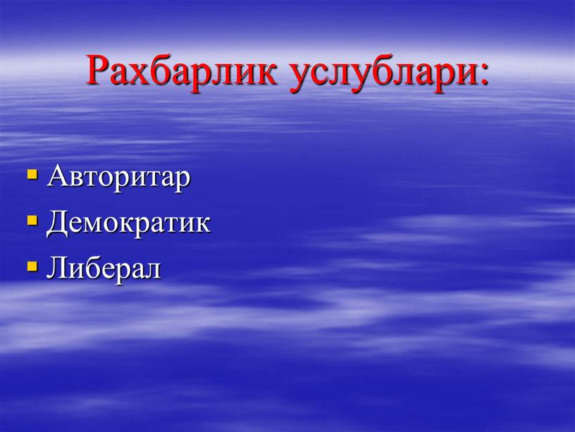 Рахбарлик услублари: Авторитар