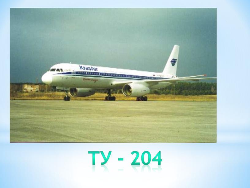 ТУ - 204