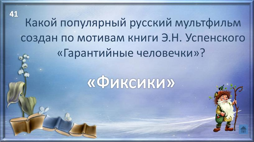 Какой популярный русский мультфильм создан по мотивам книги