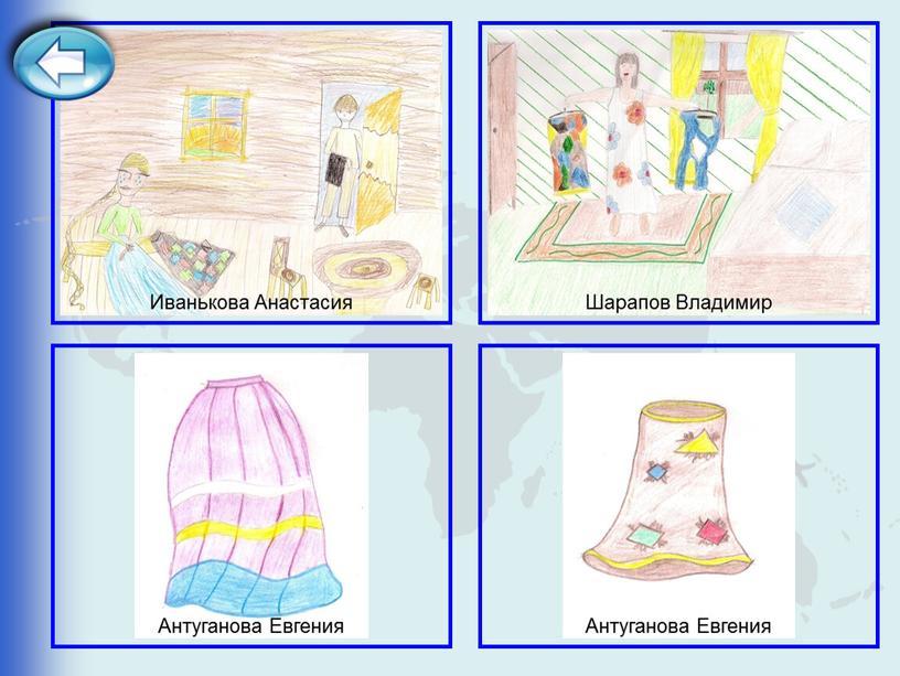 Шарапов Владимир Иванькова Анастасия