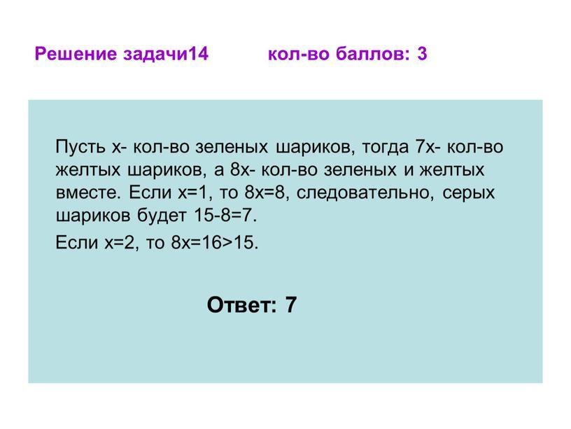 Решение задачи14 кол-во баллов: 3