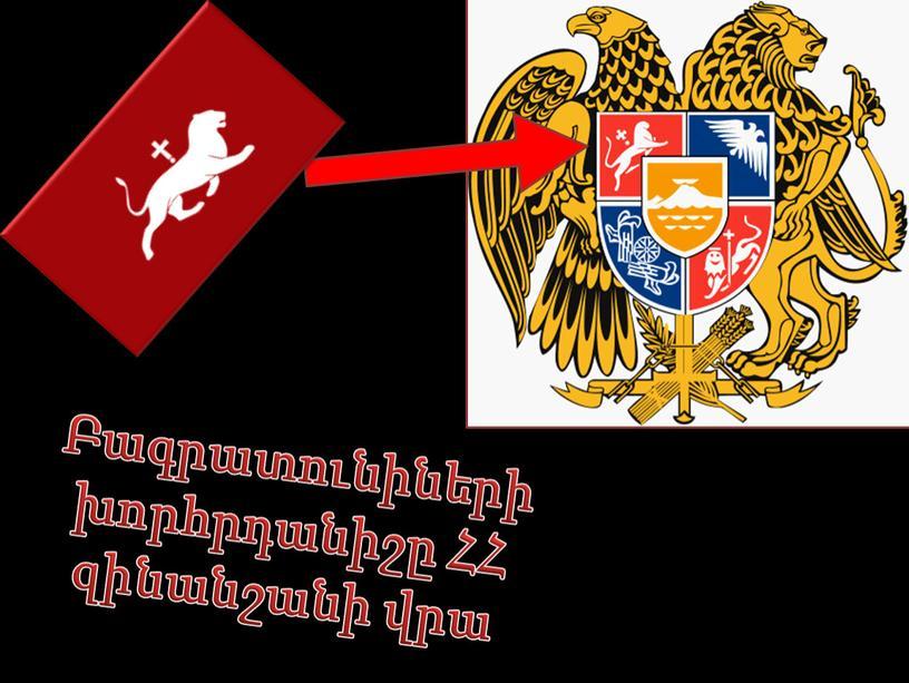 Բագրատունիների խորհրդանիշը ՀՀ զինանշանի վրա