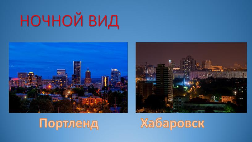НОЧНОЙ ВИД Портленд