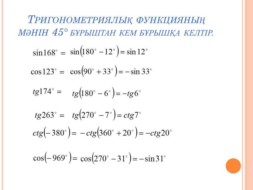 Тригонометриялық функцияның мәнін 45° бұрыштан кем бұрышқа келтір
