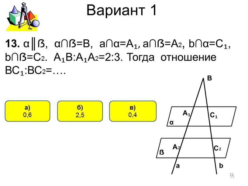 Вариант 1 в) 0,4 а) 0,6 13