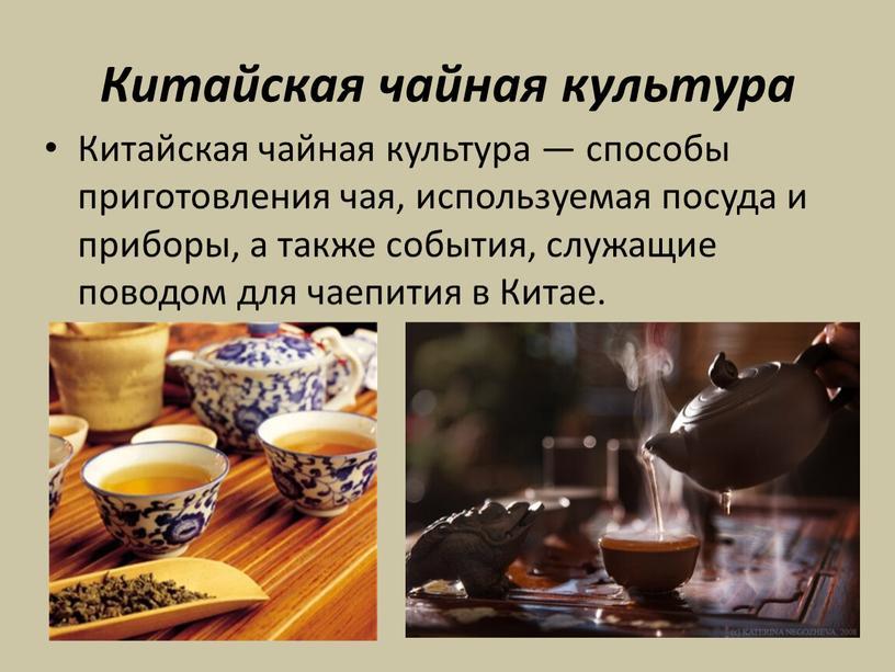Китайская чайная культура Китайская чайная культура — способы приготовления чая, используемая посуда и приборы, а также события, служащие поводом для чаепития в