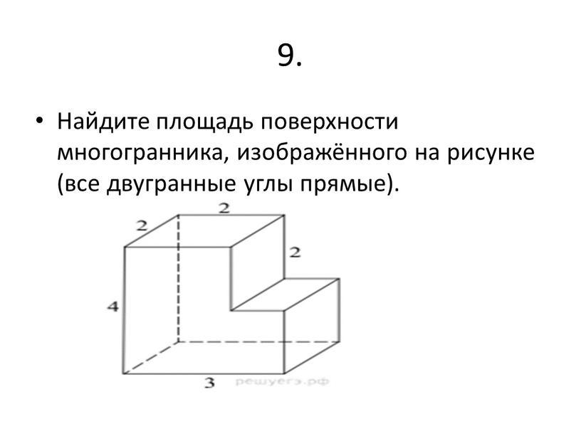 Найдите площадь поверхности многогранника, изображённого на рисунке (все двугранные углы прямые)