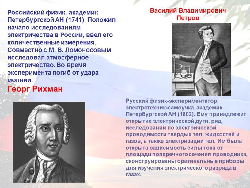 Российский физик, академик Петербургской