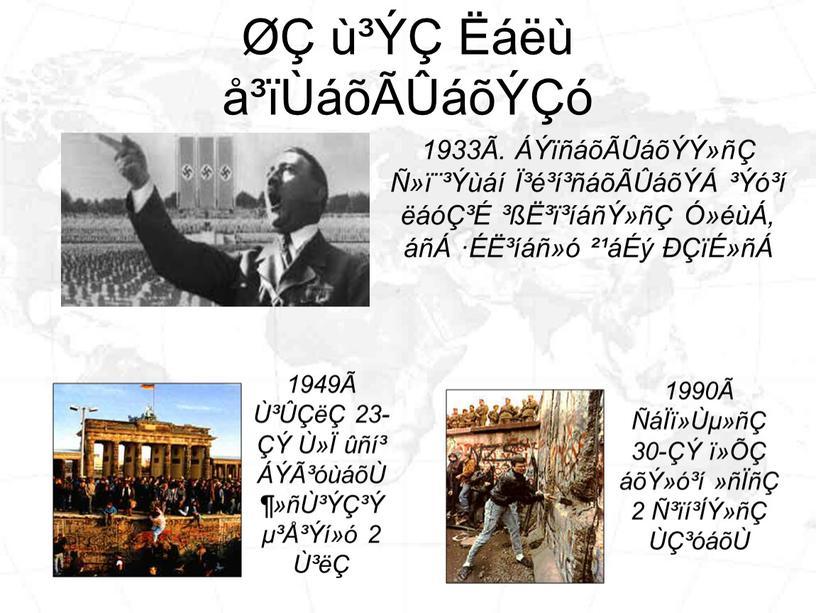 ØÇ ù³ÝÇ Ëáëù å³ïÙáõÃÛáõÝÇó 1933Ã. ÁÝïñáõÃÛáõÝÝ»ñÇ Ñ»ï¨³Ýùáí ϳé³í³ñáõÃÛáõÝÁ ³Ýó³í ëáóÇ³É ³ß˳ï³íáñÝ»ñÇ Ó»éùÁ, áñÁ ·É˳íáñ»ó ²¹áÉý ÐÇïÉ»ñÁ 1949à ٳÛÇëÇ 23-ÇÝ Ù»Ï ûñí³ ÁÝóóùáõÙ ¶»ñÙ³ÝÇ³Ý µ³Å³Ýí»ó 2…