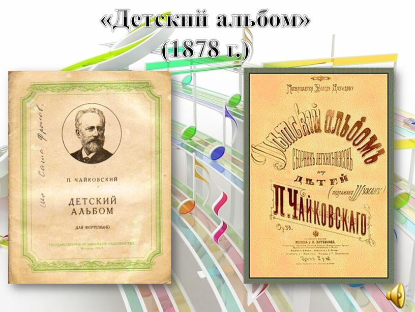 «Детский альбом» (1878 г.)