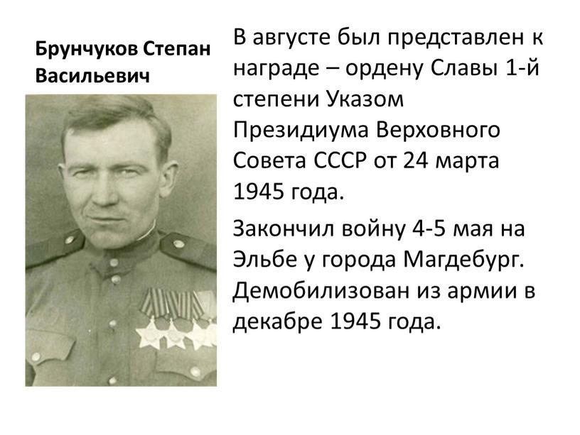 Брунчуков Степан Васильевич В августе был представлен к награде – ордену