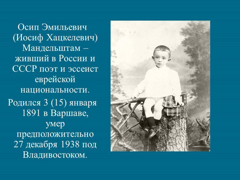 Осип Эмильевич (Иосиф Хацкелевич)