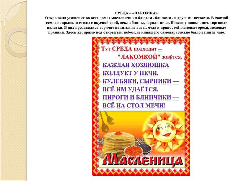 СРЕДА – «ЛАКОМКА». Открывала угощение во всех домах масленичным блюдом - блинами - и другими яствами