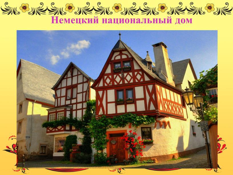 Немецкий национальный дом