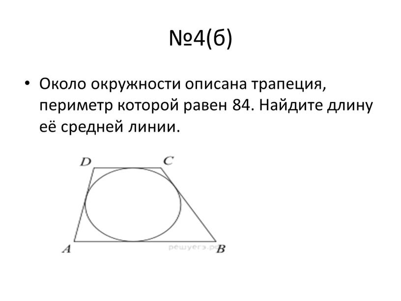 Около окружности описана трапеция, периметр которой равен 84